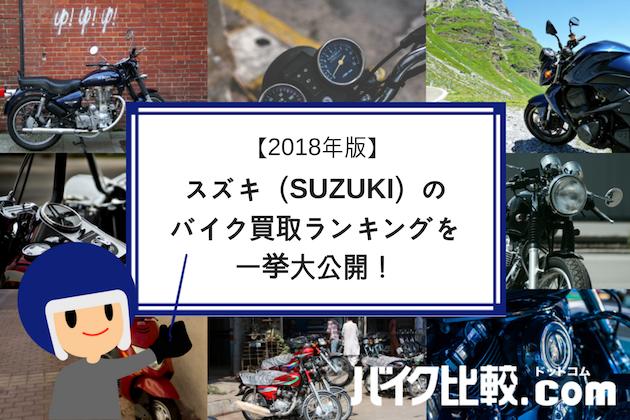 【2018年版】スズキ(SUZUKI)のバイク買取ランキングをご紹介!
