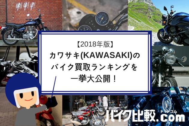 【2018年版】カワサキ(KAWASAKI)のバイク買取ランキングをご紹介!