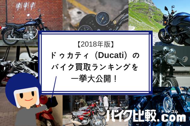 【2018年版】ドゥカティ(Ducati)のバイク買取ランキングをご紹介!