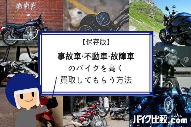 【保存版】事故車・不動車・故障車のバイクを高く買取してもらう方法