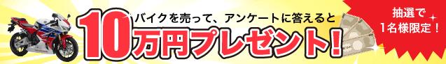 バイク比較.comの最大10万円キャンペーンの画像