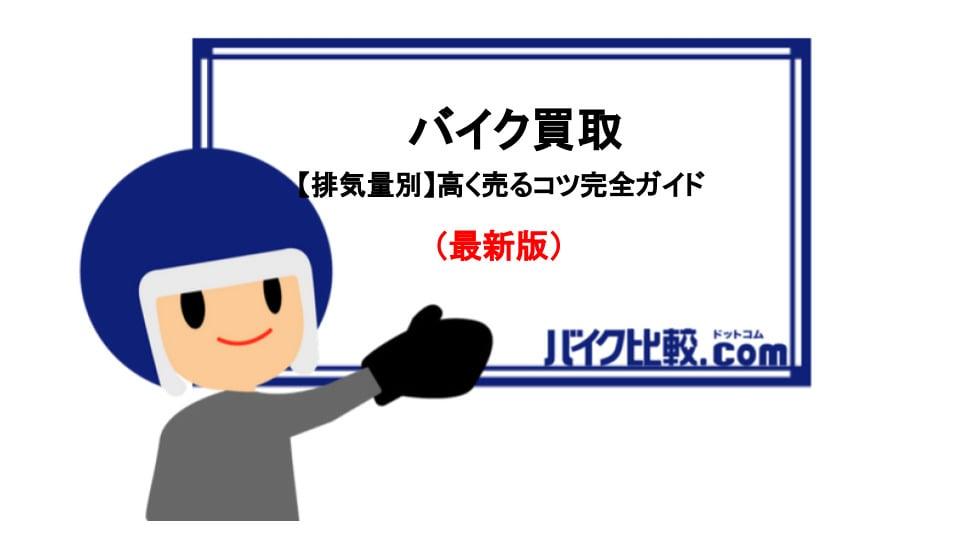 バイク買取【排気量別】高く売るコツ完全ガイド(最新版)
