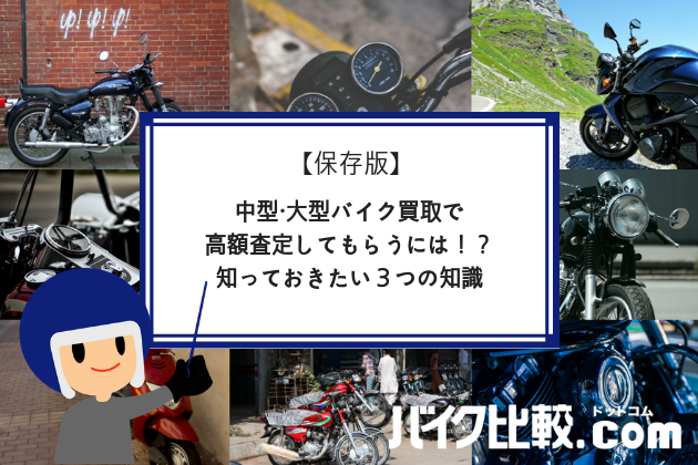 【保存版】中型・大型バイク買取で高額査定してもらうには!?知っておきたい3つの知識