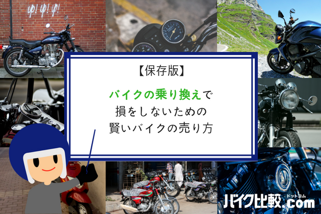 【保存版】バイクの乗り換えで損をしないための賢いバイクの売り方