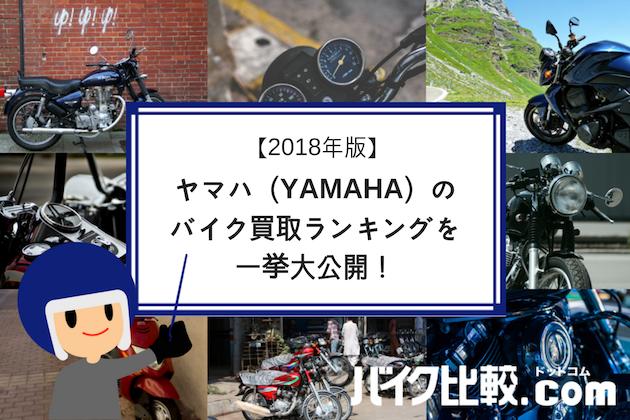 【2018年版】ヤマハ(YAMAHA)のバイク買取ランキングをご紹介!