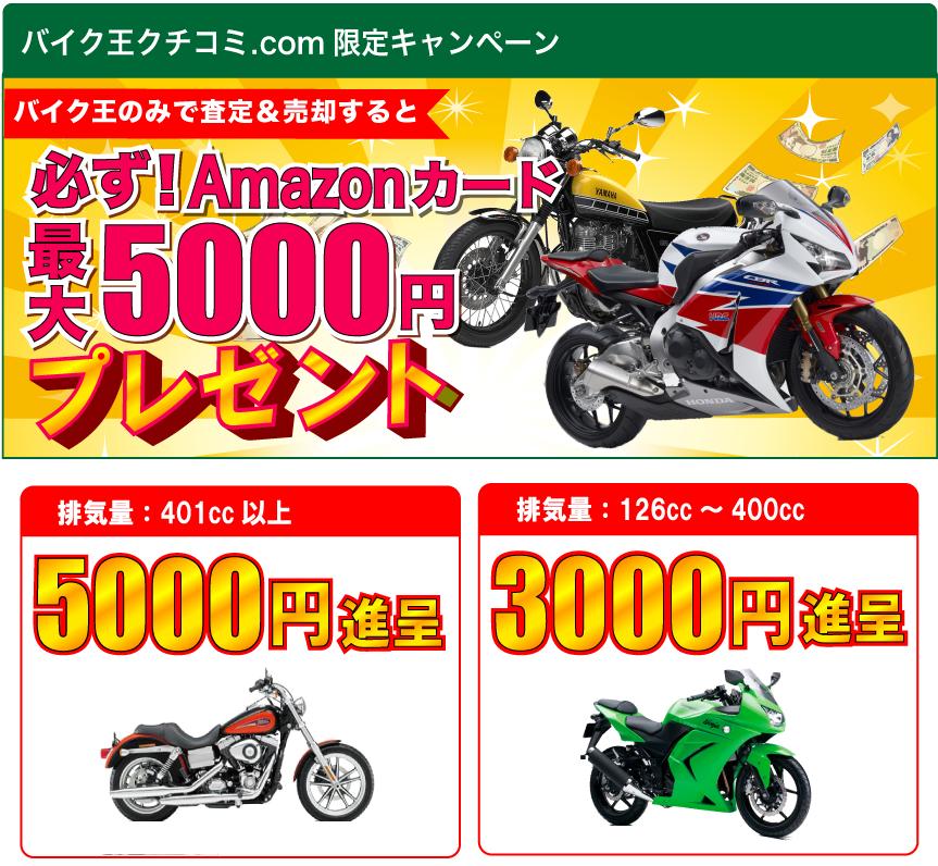 バイク王のみで査定および売却すると、必ず最大5000円のAmazonギフト券がもらえるキャンペーンを実施中!