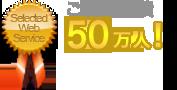 バイク比較.comはご利用実績50万人を達成!
