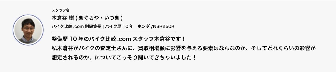 整備歴10年のバイク比較.com スタッフ木倉谷です!