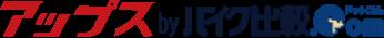 アップスBYバイク比較.comロゴ