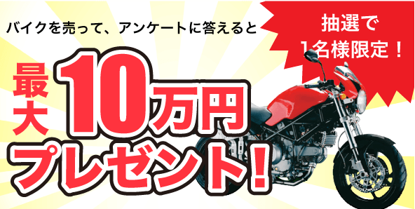 中古バイクを売って最大10万円が当たるキャンペーン