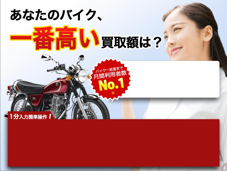 あなたのバイク、一番高い買取額は?