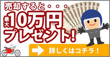 売却すると最大10万円プレゼント