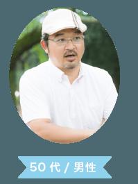 口コミ投稿者 50代 / 男性