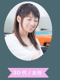 口コミ投稿者 30代 / 女性