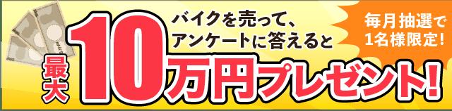 バイクを売ってアンケートに答えると最大10万円プレゼント!