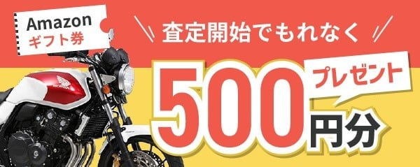 査定開始でもれなくAmazonギフト券500円分プレゼント!