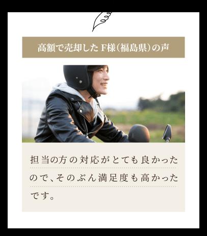 バイクを高額売却したお客様の声(福島県)