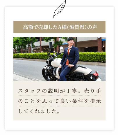 バイクを高額売却したお客様の声(滋賀県)