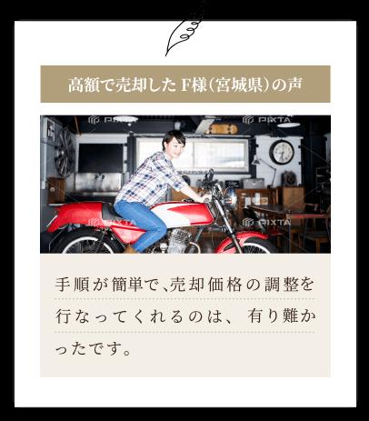 バイクを高額売却したお客様の声(宮城県)