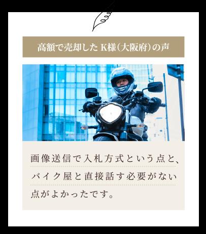 バイクを高額売却したお客様の声(大阪府)