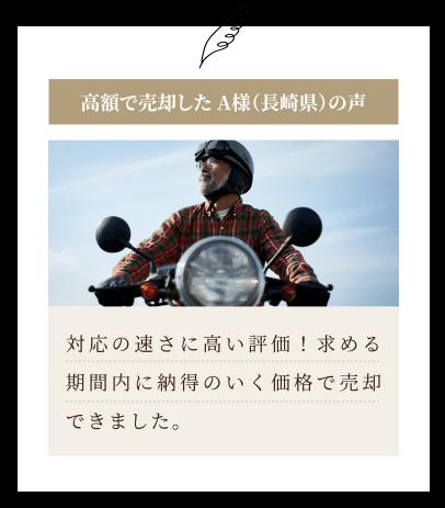 バイクを高額売却したお客様の声(長崎県)
