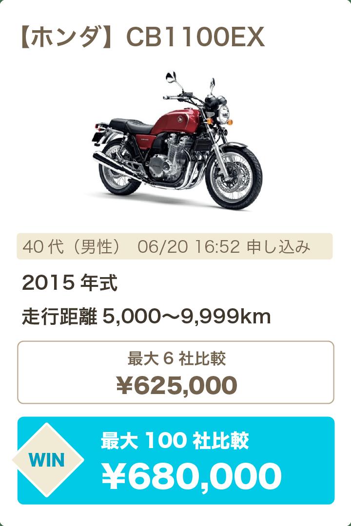 【ホンダ】CB1100EX、2015年式、走行距離が5,000〜9,999km、最大6社比較で売却額が¥625,000、最大100社比較で売却額が¥680,000