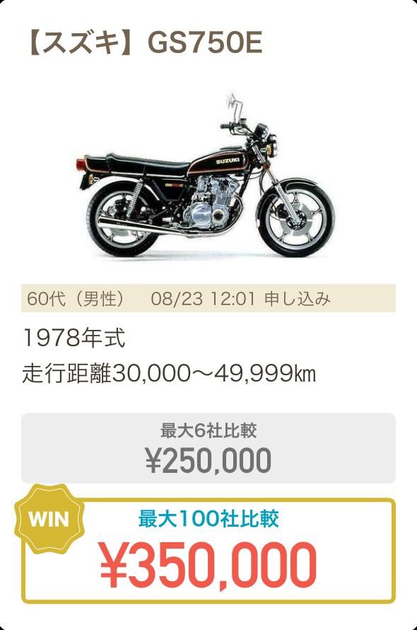 【スズキ】GS750E、1978年式、走行距離が30,000〜49,999km、最大6社比較で売却額が¥250,000、最大100社比較で売却額が¥350,000