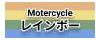 モーターサイクルレインボー