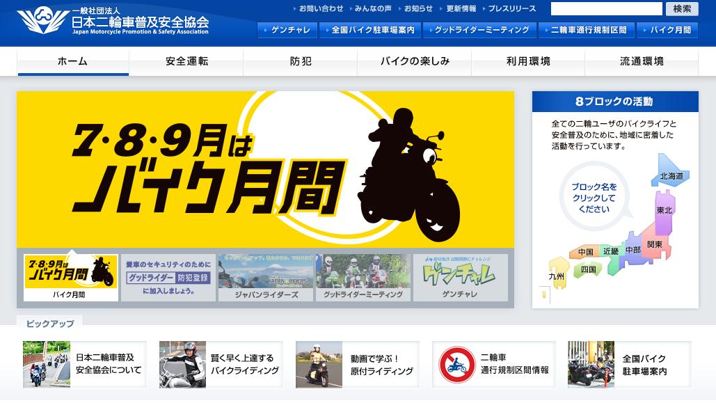 【日本二輪車普及安全協会】一般社団法人の公式ページ