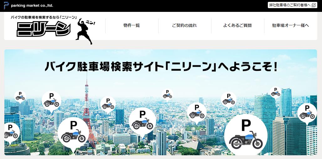 【ニリーン】株式会社パーキングマーケットの公式ページ