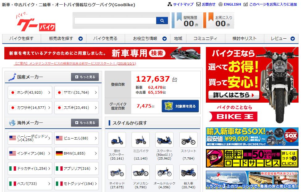 【グーバイク(Goobike)】株式会社プロトコーポレーションの公式ページ