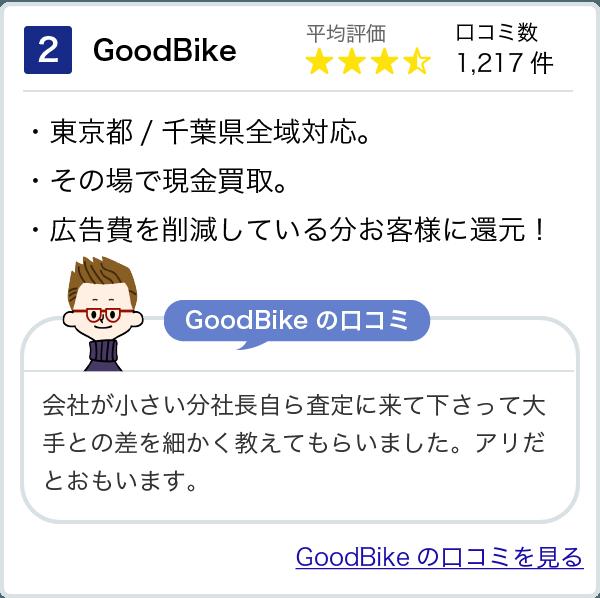 2位グッドバイク:・東京都/千葉県全域対応。・その場で現金買取。・広告費を削減している分お客様に還元!