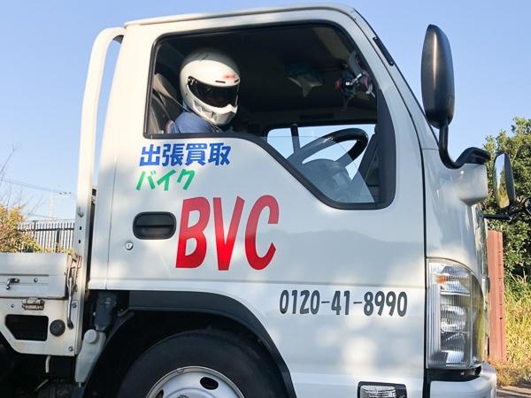 BVC査定センター査定員写真