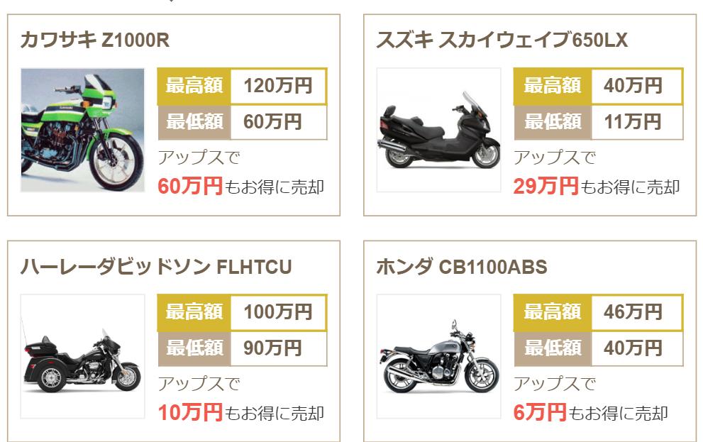 バイク 現金買取