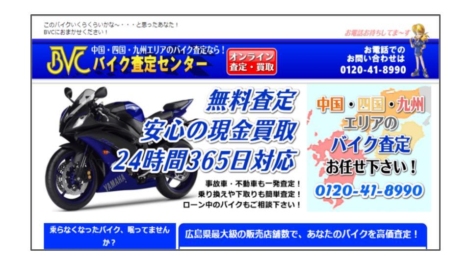 バイク 買取 自賠責 BVC
