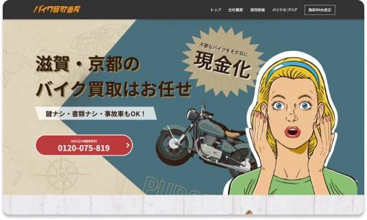 バイク買取番長