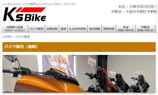 ケーズバイク