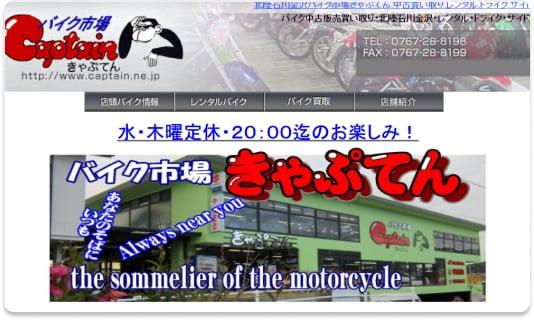バイク市場きゃぷてん