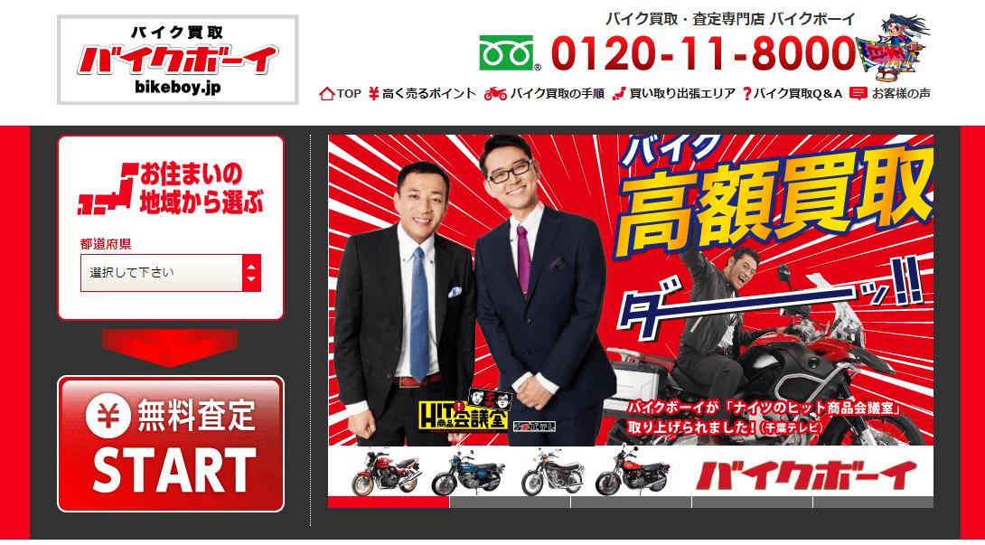 バイクボーイは大手の東京に本社におくバイクショップとは違う雰囲気をもった買取業者です。査定士へのお礼に個人で名指しされるのはバイクボーイのみで、これは他の買取業者にはみられない
