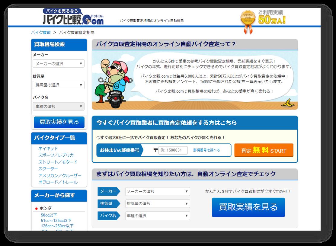 バイク比較.comの自動オンライン査定の画像