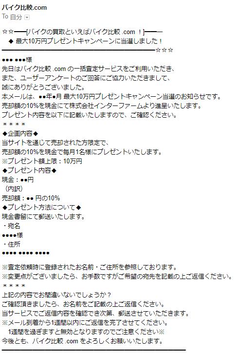 10万円キャンペーン当選者に送られるメールの画像