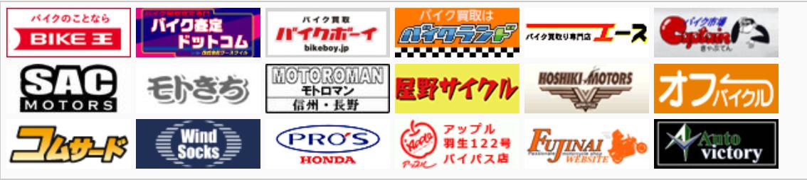バイク買取会社のロゴが並んだ画像