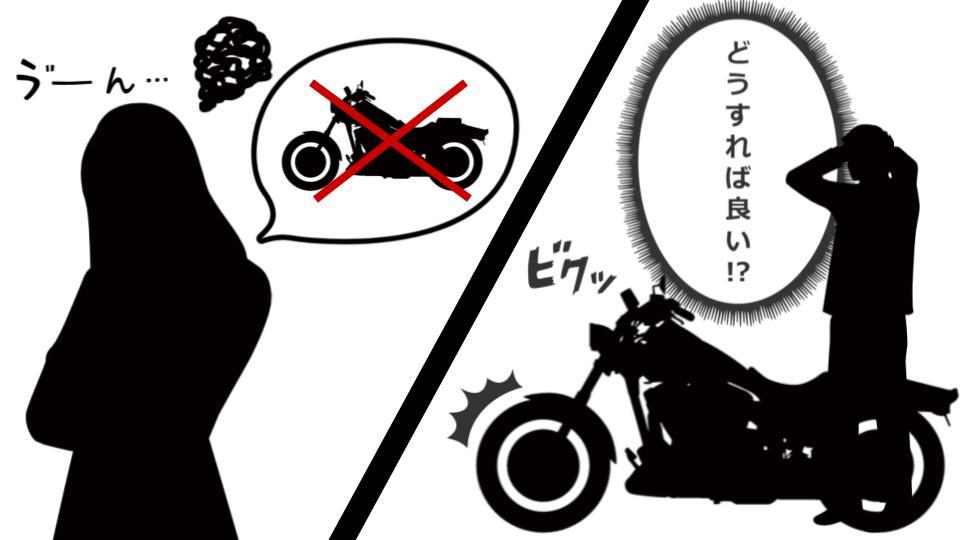 結婚 バイク